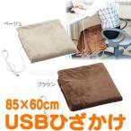 広電 USBひざかけ VWS-UB85 電気ひざかけ毛布 85×60cm 電気膝掛け USBひざ掛け ホットブランケット USB電源ブランケット KODEN VWS-UB85
