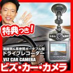 ビズカーカメラ Viz Car Camera ビズ・カー・カメラ ドライブレコーダー ナイトビジョンLED搭載 車載カメラ 事故記録カメラ 夜間撮影 ドライブカメラ