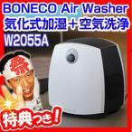 BONECO W2055A ボネコ エアーウォッシャー Air Washer 加湿空気清浄機 約20畳対応 気化式加湿 空気清浄器 空気清浄機 アロマオイル対応