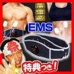 EMSベルト EMSマシン EMS機器 腹筋ベルト  振動ベルト 腹筋トレーニング ぶるぶる ブルブルマシーン