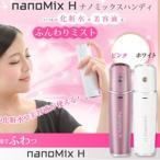 ナノミックスハンディ nanoMixH 充電式 ミスト美顔器 携帯ミスト ミスト美顔機 ミスト噴霧器 ミスト発生 いつもの化粧水でミストケア