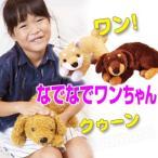 犬 ぬいぐるみ しゃべるぬいぐるみ いぬ 鳴く 人形 トイプードル ミニチュアダックス しば犬