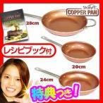 フライパン20cm・24cm・28cm フライパンセット 銅製 フタなし 銅フライパン キッチン 調理