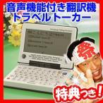 Yahoo!日本通販ショッピング音声機能付き翻訳機トラベルトーカー 16ヶ国語対応 音声翻訳機 語学学習 電子辞書 翻訳アプリ 翻訳マシン 海外旅行 英会話苦手な方へ
