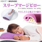 スリープマージピロー ASMOT×クラボウ コラボレーション枕 日本製 とろけるような感触 低反発枕 快適まくら 快眠マクラ スリープマジピロー