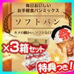 3箱セット siroca シロカ SHB-MIX1270 毎日おいしいお手軽食パンミックス ソフトパン(1斤用×10袋入) ホームベーカリー用食パンmix SHB-122 S
