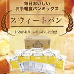 siroca シロカ SHB-MIX1290 毎日おいしいお手軽食パンミックス スウィートパン(1斤用×10袋入) 製パン原料材料セット