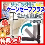 Yahoo!日本通販ショッピングケーンセーフプラス ロング ショート CaneSafePlus 補助ハンドルがプラス 折りたたみ杖 LEDライト杖 5段階伸縮可能 自立する杖 倒れない杖 ステッキ つえ