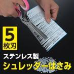 シュレッダーはさみ シュレッターハサミ 一回で5列カット  シュレッダー鋏 シュレッダーはさみ 個人情報保護 紙を裁断 薬味の千切りカットにも 裁断機