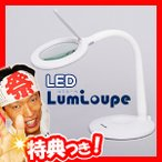 LEDルミルーペ ライト付きスタンドルーペ スタンド式拡大ルーペー スタンドルーペ ルーペ付きライトスタンド LEDライトスタンド LED拡大ルー