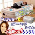 エアーベッド Fuuwa ふうわ シングル