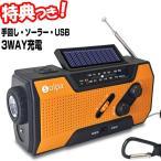 防災ラジオ アナログタイプ  手回し ソーラー 災害 緊急時の備え  手回し充電 ソーラー充電 蓄電ラジオライト