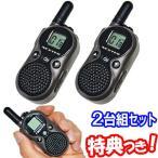 特定小電力トランシーバー 2台組セット NT-202M 無線機 免許不要 トランシーバー 小型トランシーバー FRC NT202M[消]