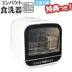食器洗い乾燥機 SDW-J5L(W) エスケイジャパン 工事不要 食洗器 食器洗い機 SKJ SDWJ5L