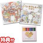 きまぐれ猫ちゃんズの旅と花いっぱいのぬりえセット(ぬりえ2冊+24色鉛筆)コスミック出版 塗り絵 色鉛筆つきで単品購入よりお得なセット