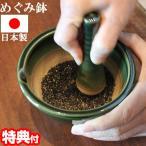 めぐみ鉢 すり鉢 すりばち 溝 の ない すりこぎ 通販 おすすめ 離乳食 マーフィー岡田さん