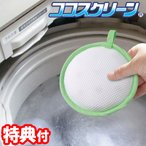 (100円クーポン配布中)キャッシュレス5%還元 ココスクリーン 洗濯機用抗菌・消臭・洗浄ボール 洗濯マグネシウム