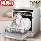 (500円クーポン配布中) AINX 食器洗い乾燥機 AX-S3W 工事不要 卓上型 食器洗い機 食洗器 食洗機 AXS3W 据置型 食器洗い乾燥器 [1月下旬入荷]