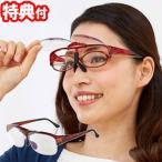 跳ね上げメガネ式拡大鏡1.6倍 全2色 ブルーライトカット めがね型ルーペ 拡大ルーペ メガネ型 眼鏡型 眼鏡の上からかけられる