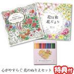 Yahoo!日本通販ショッピング心がやすらぐ花のぬりえセット 塗絵  (ぬりえ2冊+24色鉛筆)コスミック出版 塗り絵 ぬりえ キット 色鉛筆つきで単品購入よりお得なセット 自宅 自主学習
