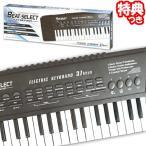 エレクトリックキーボード ビートセレクト 録音再生機能 37鍵盤 電子ピアノ 電子キーボード サウンドエフェクト機能 37keys ピアノ玩具 クリスマス プレゼント
