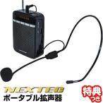 ポータブル拡声器 NX-BV10 ヘッドマイク付きスピーカー ワイドFMラジオ MP3再生 録音機能 ハンズフリー ハンディ 拡声機 自宅 事務所 受付 窓口 業務