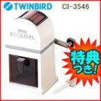 ツインバード アイスクラッシャー CI-3546W  TWINBIRD クラッシュアイス製造機 クラッシュアイスマシン  冷蔵庫の角氷が使える CI3546