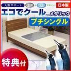 エコでクール ベッドや布団に敷くだけでひんやり気持ちいい♪
