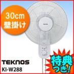 テクノス 30cm壁掛け扇風機 KI-W288 壁かけ扇風機 リビングファン