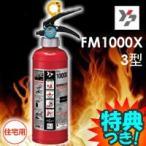 ヤマトプロテック 蓄圧式3型 粉末ABC消火器 FM1000X 消火機 火災防止 火事防止 消化剤 災害時の必需品 消火機 粉末消火器