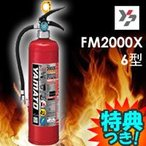 ヤマトプロテック 蓄圧式6型 粉末ABC消火器 FM2000X 消火機 火災防止 火事防止 消化剤 災害時の必需品 消火機 粉末消火器