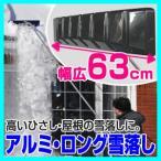 アルミロング雪落とし 全長472cm 480型 屋根雪除雪器 除雪器 アルミの雪下ろし棒 楽々雪おろし 雪降ろし棒 雪落し 屋根雪下ろし機