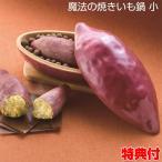 魔法の焼き芋鍋 発熱セラミックボール付 電子レンジ 調理 魔法の焼きいも鍋 イシガキ産業