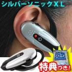 Yahoo!日本通販ショッピングシルバーソニックXL 集音器 耳かけタイプ 集音機 補聴器 よりお手軽 耳掛け式集音器 個人用集音器 最大50dB拡大 耳かけ集音器 シルバーソニック
