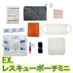 防災セット EX.レスキューポーチミニ 救急セット EXシリーズ 最低限の12種類の必需品をミニポーチにセット 非常用持ち出し袋 非常用持出袋 防災グ