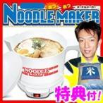 ★300円クーポン配布中★ 電気ケトル ラーメン鍋 おひとりさま ひとり鍋 一人前 熱々 ひとりでラーメン 袋麺