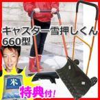キャスター 雪押しくん 660型 雪かき 雪押し君 キャスター付効率よく除雪作業 除雪機 雪おし君 雪おしくん スコップ