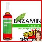 ★500円クーポン配布中★ エンザミン 酵素ドリンク 酵素エキス 酵素飲料 こうそ