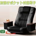 肘掛けポケット付き リクライニング座椅子 肘掛に収納 リラックスチェアー 一人掛けソファ