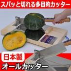 オールカッター(押切式) 日本製 多機能カッター  押切 モチ切り器 餅切器 もち切り器 ウエダ製作所 万能切り器 万能切り機 もちカッター 万能カッター