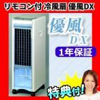 優風DX(ゆうかDX)WGFC153冷風扇 冷却タンク2個付き 水冷扇風機