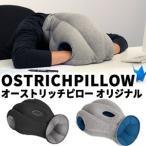 オーストリッチピロー レギュラーサイズ 昼寝マクラ どこでも枕 うつ伏せ寝まくら 昼寝枕 昼寝まくら どこでもまくら オーストリッチ枕 うつぶせ寝