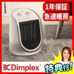 ショッピングファンヒーター Dimplex セラミックファンヒーター M1JMT-w ダイヤル式 電気暖房機 暖房機 ディンプレックス 1年保証付 セラミックヒーター 洗面所ヒーター M1JMTw