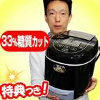 限定予約中 糖質カット炊飯器 LCARBRCK 糖質33%カットのご飯が炊ける  炊飯器 糖質カット炊飯機 糖質制限炊飯器 炊飯器 糖質制限[5月下旬入荷]