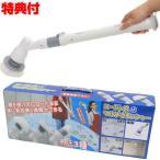 充電式 コードレスマルチポリッシャー バスポリッシャー お風呂掃除 浴槽磨き HCG-CMP001 電動バスクリーナーブラシ 充電式電動ブラシ 電動回