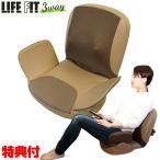 LIFEFIT ライフフィットマッサージャー 3way Life105 シートマッサージャー リクライニング シート型マッサージャー マッサージ器 座椅..