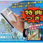 両面ガラスクリーナー 両面ガラス拭き器 落下防止付 両面硝子クリーナー