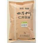 令和元年高知県四万十町産 仁井田米 幻の香る米(十和錦) 3k