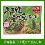 【岩塚製菓】うま塩えだ豆あられ 1箱(個包装14袋入り) 伯方の塩味付 ピーナッツ入り 国産米100%