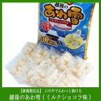 【新潟限定のお土産】越後のあわ雪(ミルクショコラ味)10袋入りで新発売